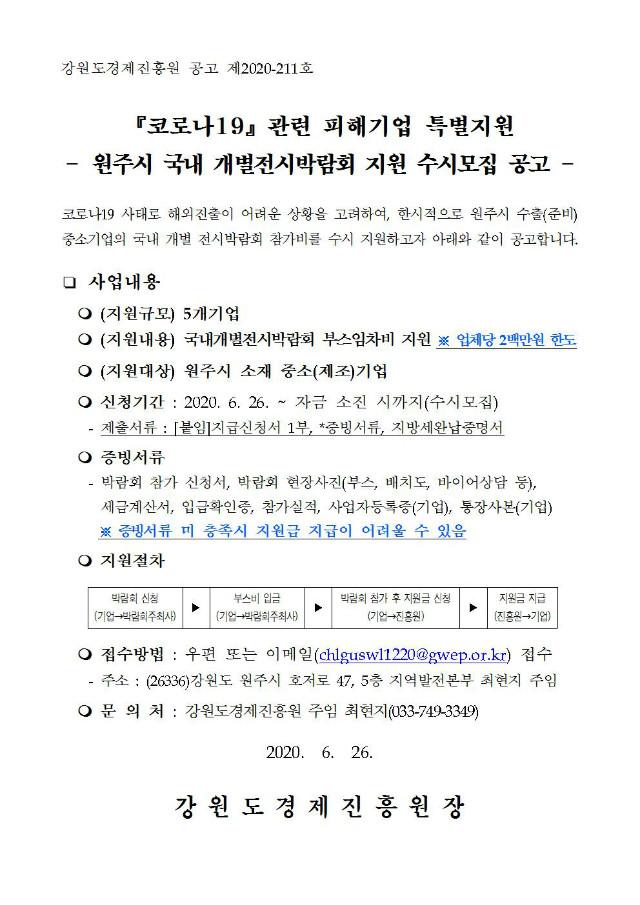 2020년도 원주시 국내개별전시박람회 지원 수시모집 공고문001.jpg