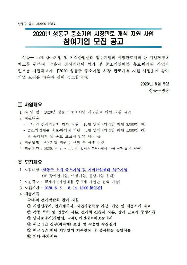 2020년 중소기업 시장 판로개척 지원 사업 모집 공고문(최종)001.jpg
