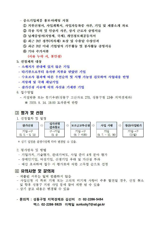 2020년 중소기업 시장 판로개척 지원 사업 모집 공고문(최종)002.jpg